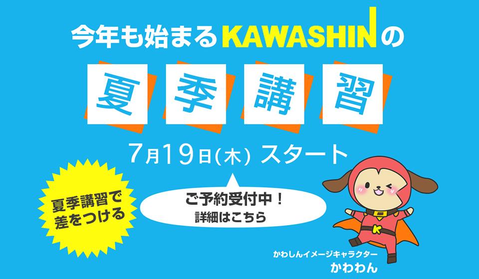 KAWASHIN/かわしま進学塾夏季講習2018