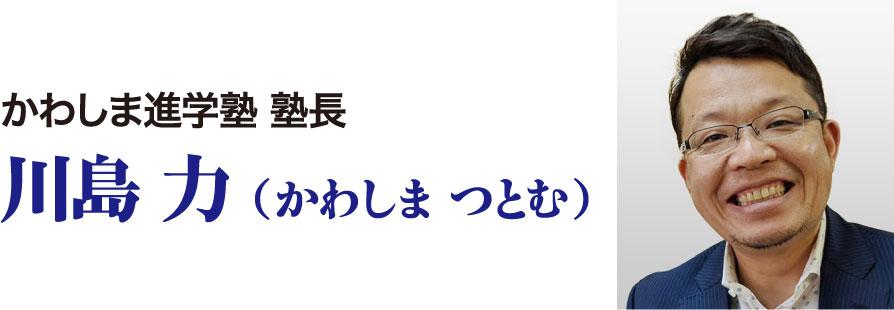 かわしま進学塾 塾長 川島力 かわしまつとむ