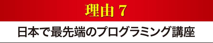 日本で最先端のプログラミング講座