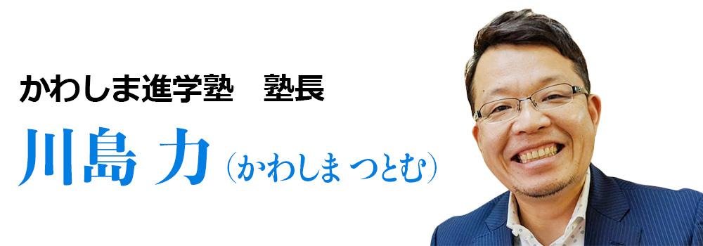かわしま進学塾 塾長 川島力 かわしま つとむ