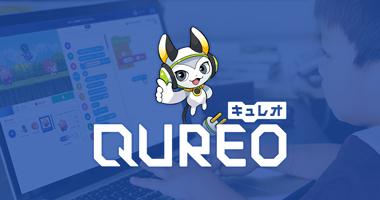 プログラミング講座「QUREO(キュレオ)」