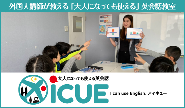 大人になっても使える英会話教室